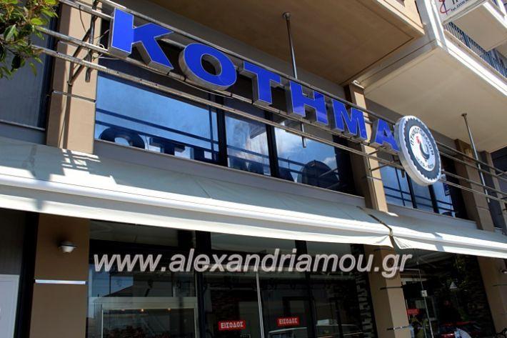 alexandriamou_kotima001
