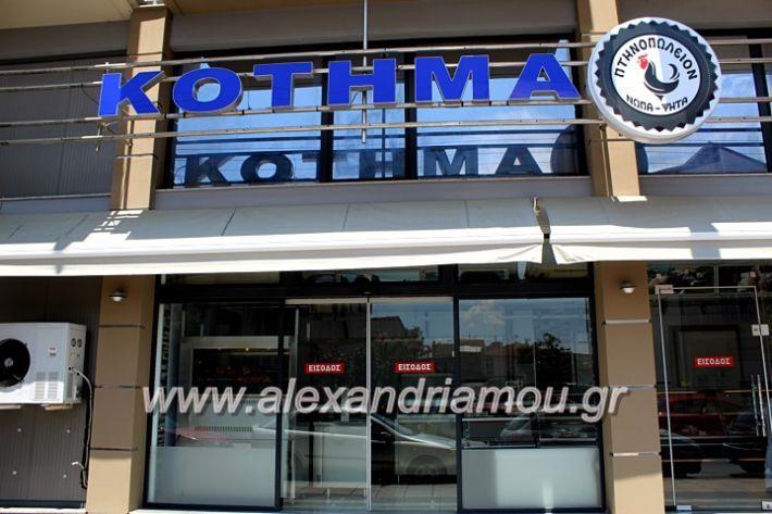 alexandriamou_kotima010