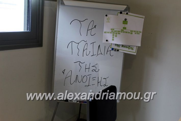 alexandriamou.gr_kougkasaniksi2019IMG_1462