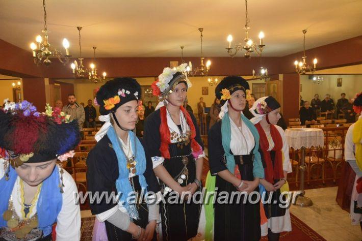 alexandriamou_lazarines1225
