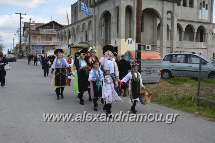 alexandriamou_lazarines1247