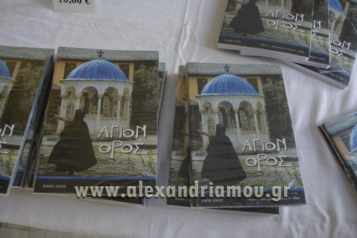 alexandriamou_LILIOS_AGIO_OROS008