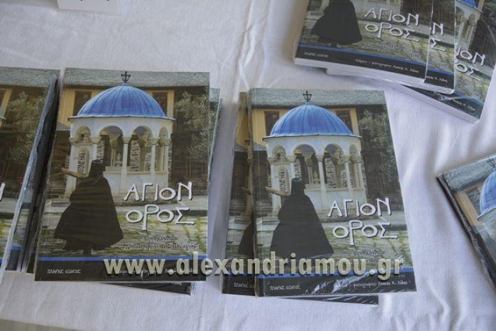 alexandriamou_LILIOS_AGIO_OROS009