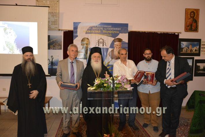 alexandriamou_LILIOS_AGIO_OROS132