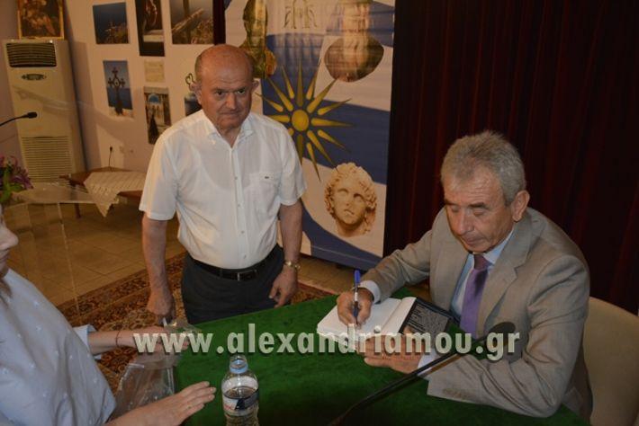 alexandriamou_LILIOS_AGIO_OROS155