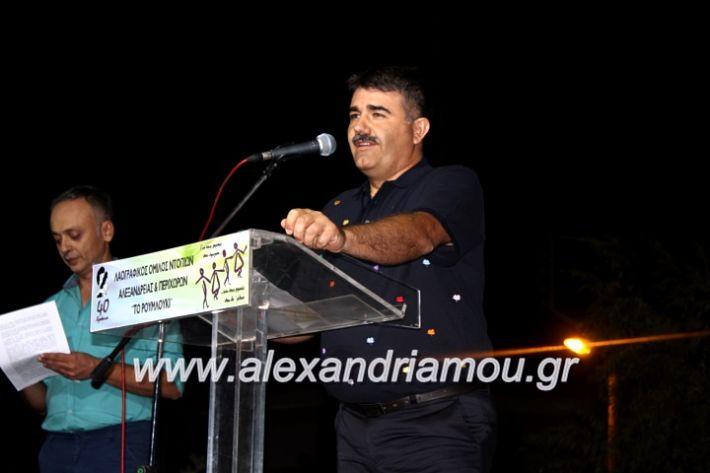 alexandriamou.gr_agiosalexandros20191IMG_4312