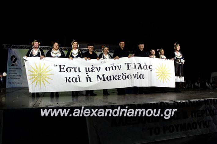 alexandriamou.gr_agiosalexandros20191IMG_4405
