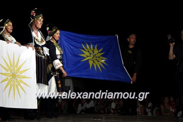alexandriamou.gr_agiosalexandros20191IMG_4406