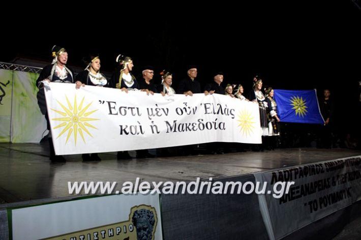 alexandriamou.gr_agiosalexandros20191IMG_4407