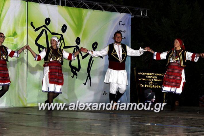 alexandriamou.gr_agiosalexandros20191IMG_4427