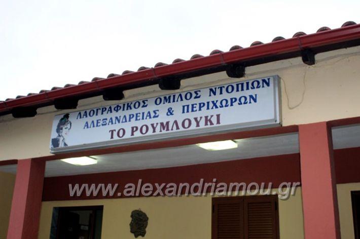 alexandriamou.gr_lonappitaps2019IMG_9021