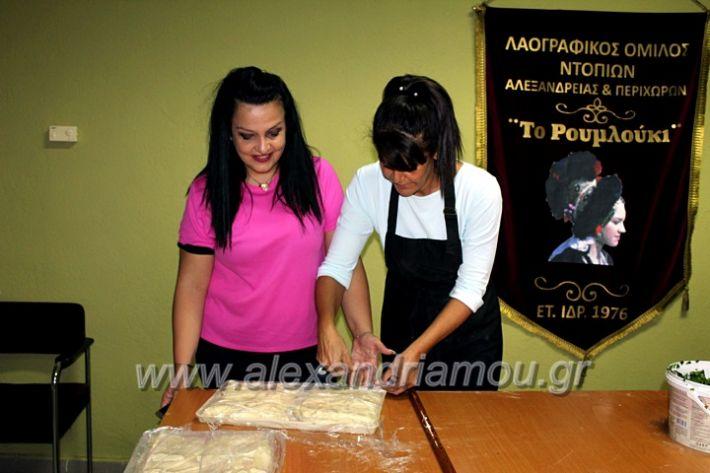 alexandriamou.gr_lonappitaps2019IMG_9038