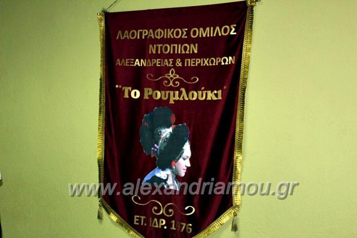 alexandriamou.gr_lonappitaps2019IMG_9054
