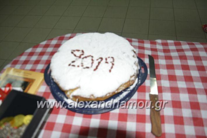 alexandriamou.lonappaidikopita2019009
