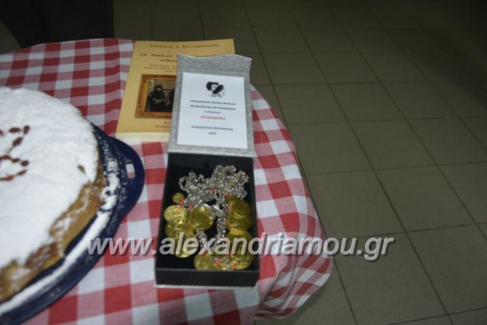 alexandriamou.lonappaidikopita2019012