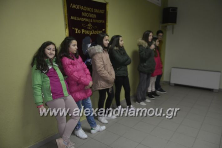 alexandriamou.lonappaidikopita2019013