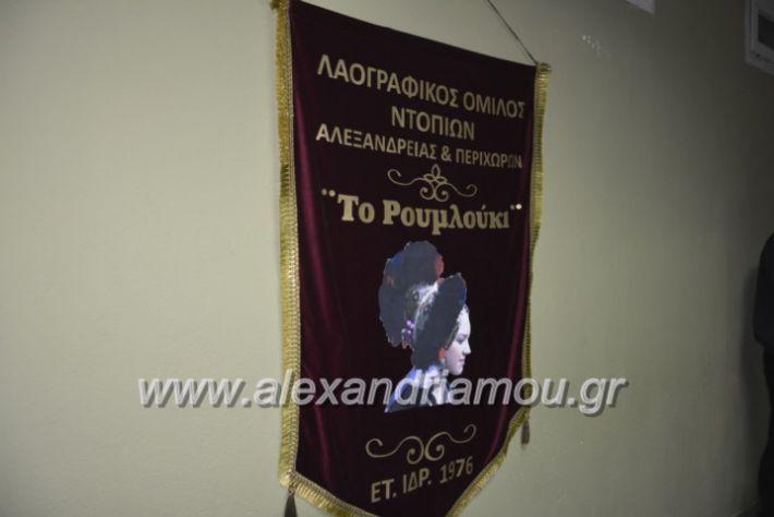 alexandriamou.lonappaidikopita2019038