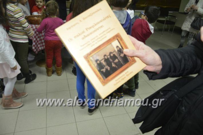 alexandriamou.lonappaidikopita2019050