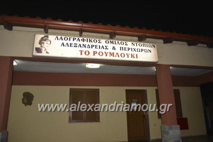 alexandriamou.lonappaidikopita2019069