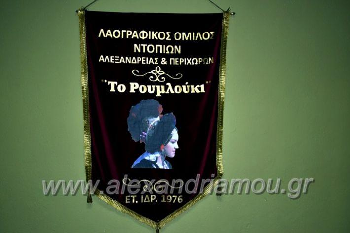 alexandriamou.gr_lonaptzikas2019DSC_0001