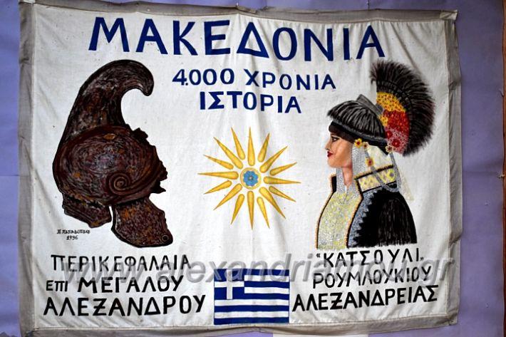 alexandriamou.gr_lonaptzikas2019DSC_0006