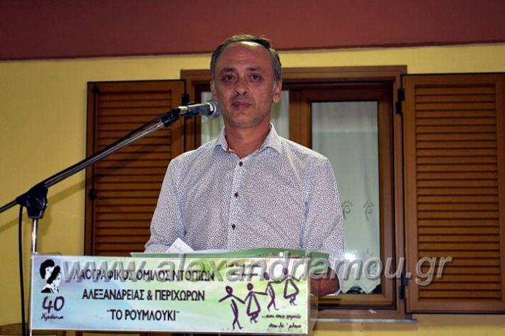alexandriamou.gr_lonaptzikas2019DSC_0096
