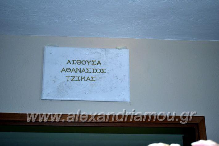 alexandriamou.gr_lonaptzikas2019DSC_0124
