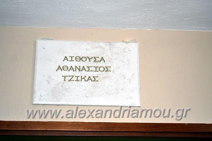 alexandriamou.gr_lonaptzikas2019DSC_0125