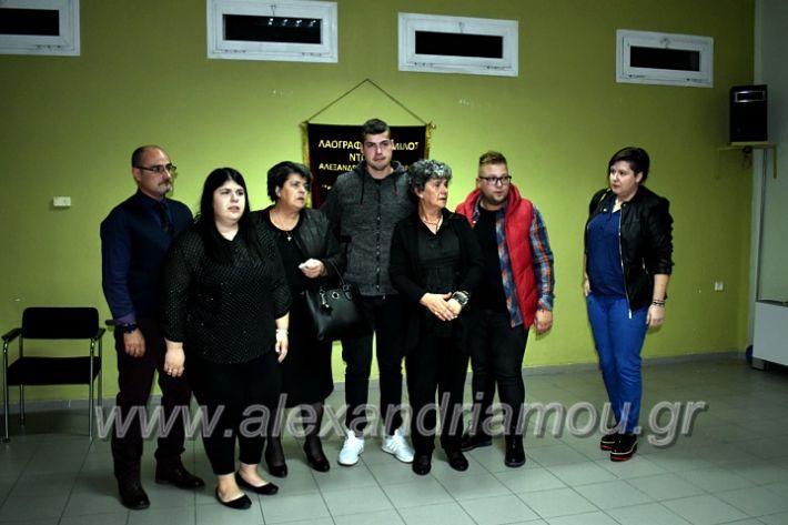 alexandriamou.gr_lonaptzikas2019DSC_0129