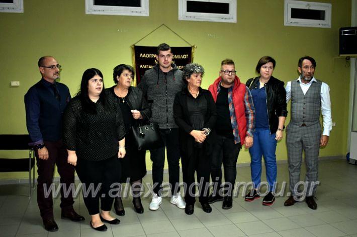 alexandriamou.gr_lonaptzikas2019DSC_0131