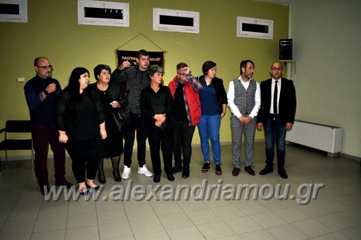 alexandriamou.gr_lonaptzikas2019DSC_0133