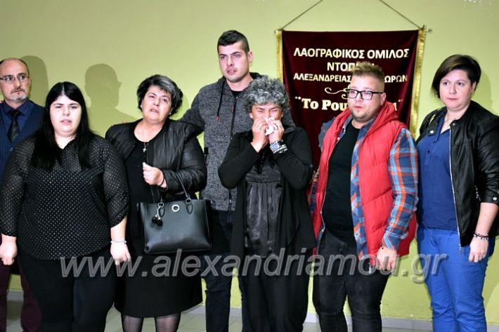 alexandriamou.gr_lonaptzikas2019DSC_0136