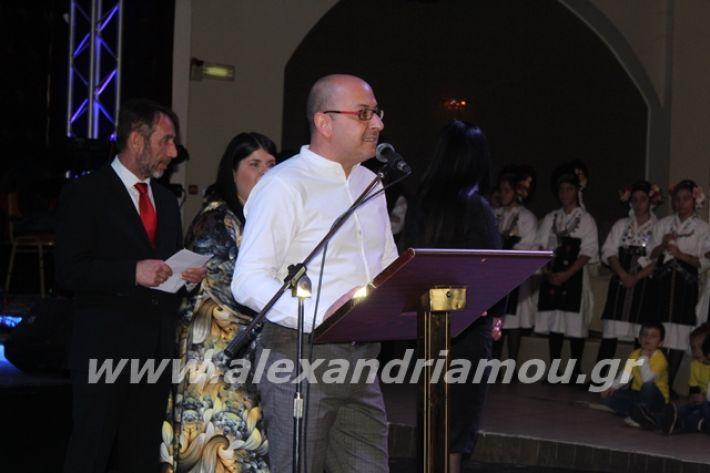 alexandriamou.gr_xoroslonap2020080