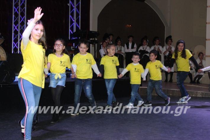 alexandriamou.gr_xoroslonap2020099