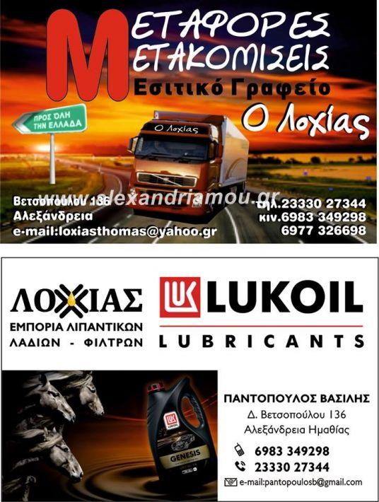 alexandriamou.loxias001