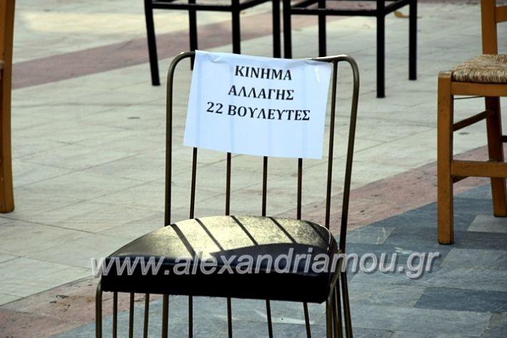 alexandriamou.gr_magazia20DSC_0492