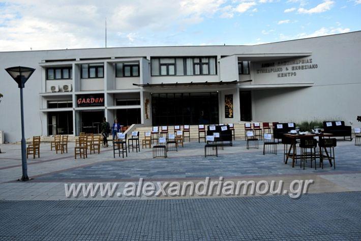 alexandriamou.gr_magazia20DSC_0527