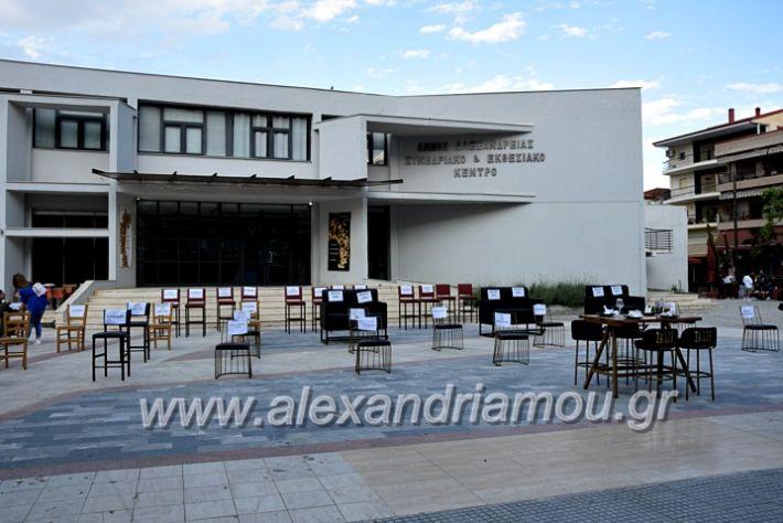 alexandriamou.gr_magazia20DSC_0530