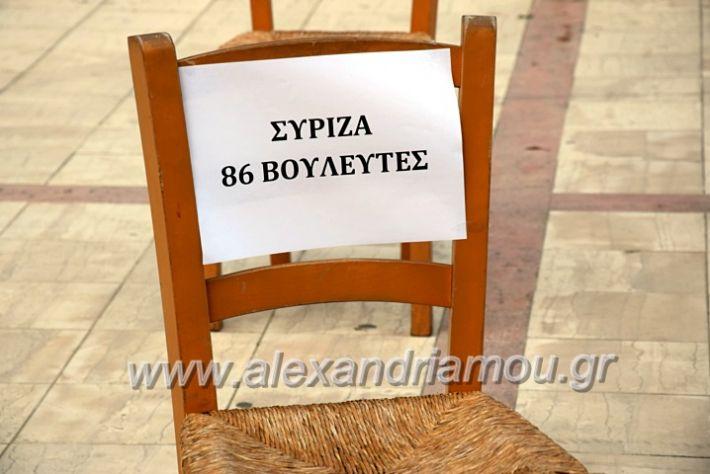 alexandriamou.gr_magazia20DSC_0536