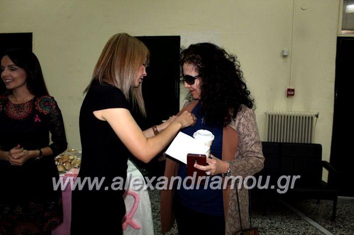 alexandriamou.gr_karkinosmastpu2019IMG_2187