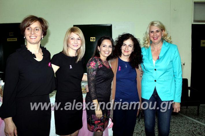alexandriamou.gr_karkinosmastpu2019IMG_2191