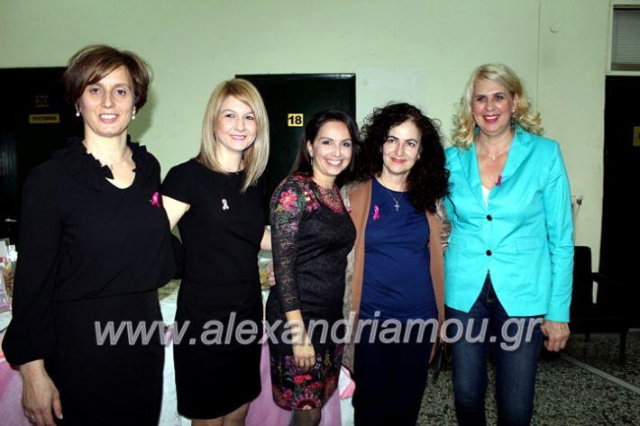 alexandriamou.gr_karkinosmastpu2019IMG_2192