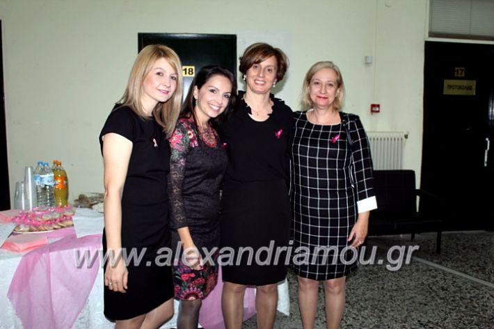 alexandriamou.gr_karkinosmastpu2019IMG_2202