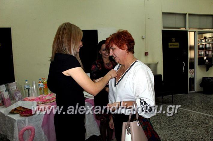 alexandriamou.gr_karkinosmastpu2019IMG_2207