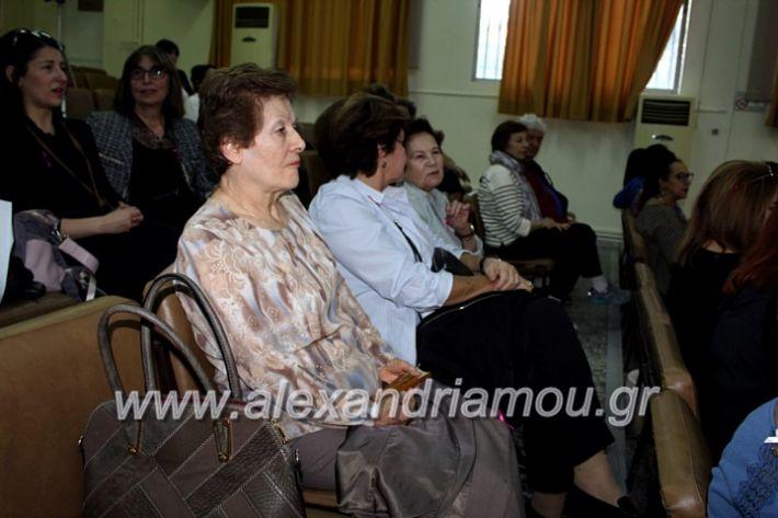 alexandriamou.gr_karkinosmastpu2019IMG_2209