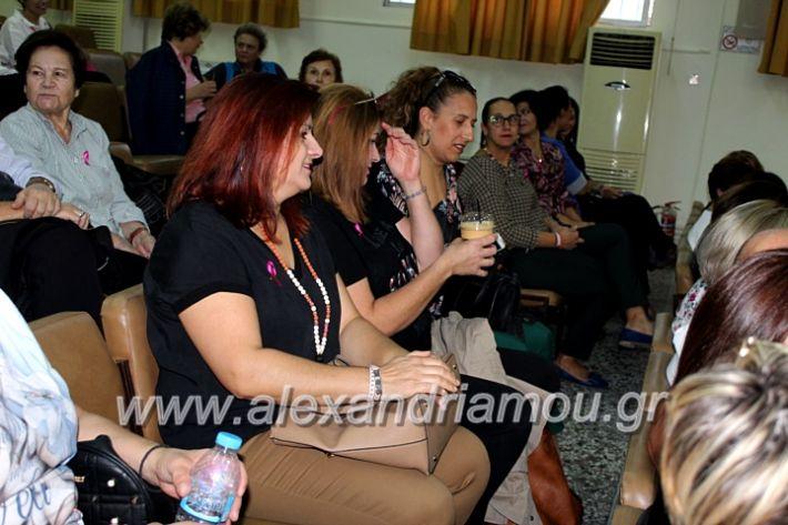 alexandriamou.gr_karkinosmastpu2019IMG_2211