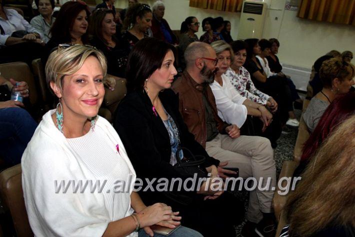 alexandriamou.gr_karkinosmastpu2019IMG_2212