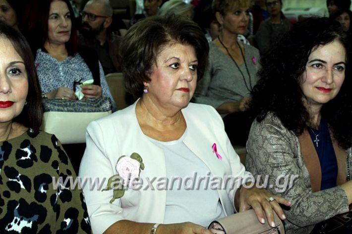 alexandriamou.gr_karkinosmastpu2019IMG_2215