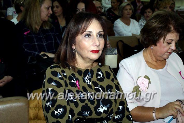 alexandriamou.gr_karkinosmastpu2019IMG_2216