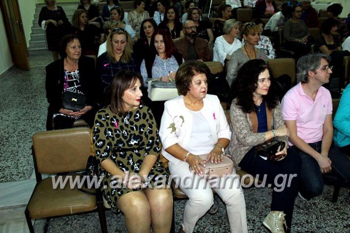 alexandriamou.gr_karkinosmastpu2019IMG_2218